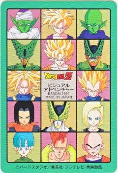 Dragon Ball Visual Adventure 267